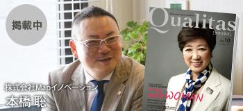 ビジネス雑誌 Qualitas 株式会社Mapイノベーション 本橋聡