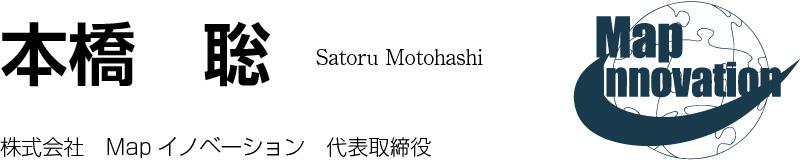 本橋 聡 株式会社Mapイノベーション代表取締役