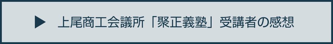 上尾商工会議所「聚正義塾」受講者の感想
